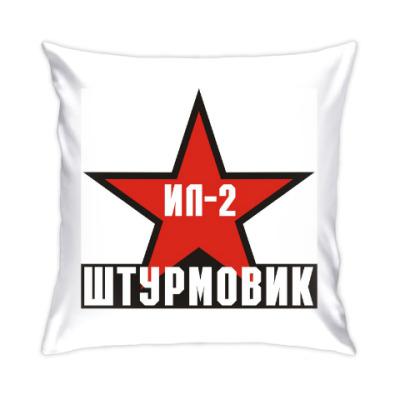 Подушка ИЛ-2 штурмовик