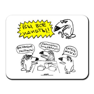 Коврик для мыши Коврик: «Вы все идиоты!»