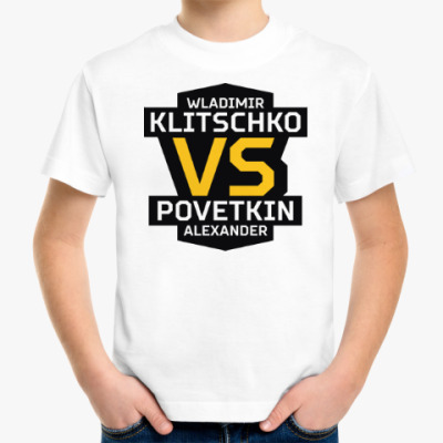 Детская футболка Кличко-Поветкин