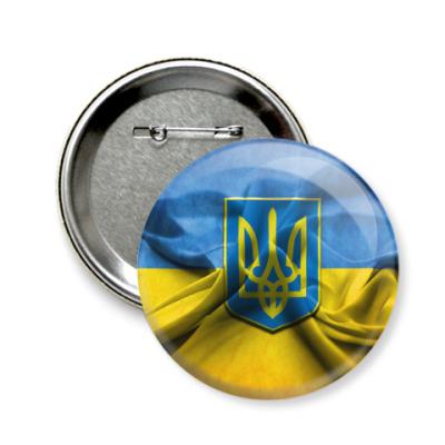 Значок 58мм Флаг и герб Украины