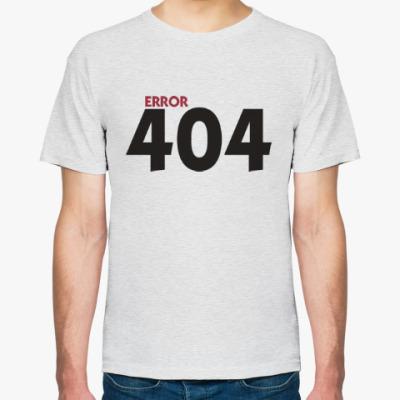 Футболка Ошибка 404