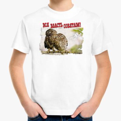 Детская футболка Вся власть совятам!