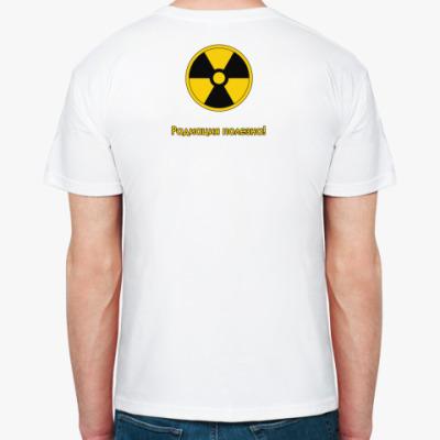 Футболка Радиация полезна!
