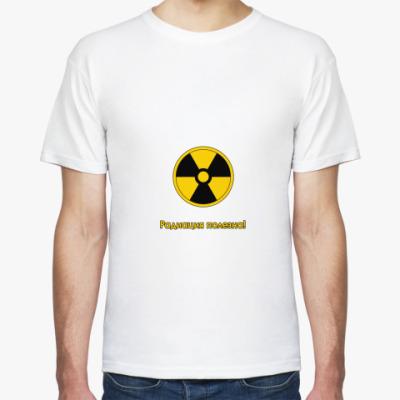 Радиация полезна!