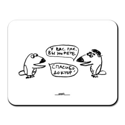 Коврик для мыши «Спасибо доктор!»