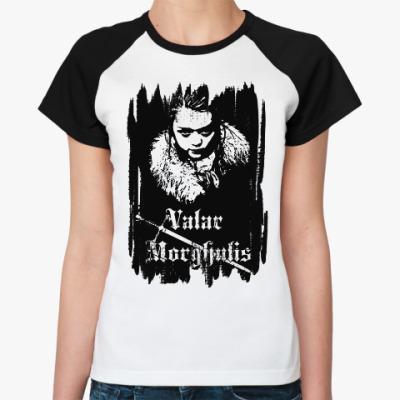 Женская футболка реглан Valar morghulis