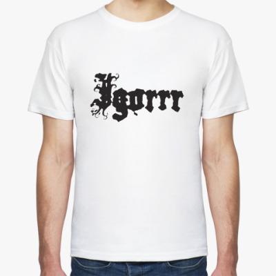 Футболка Igorrr