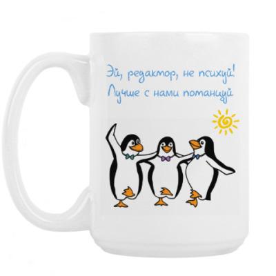 Кружка Большая кружка (420 мл) «Редактор и пингвины»