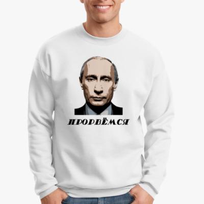 Свитшот Владимир Владимирович Путин. Прорвёмся.
