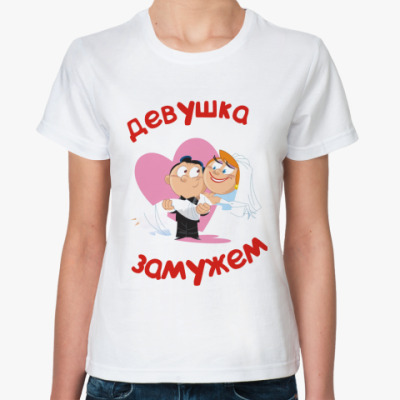 Классическая футболка Девушка замужем