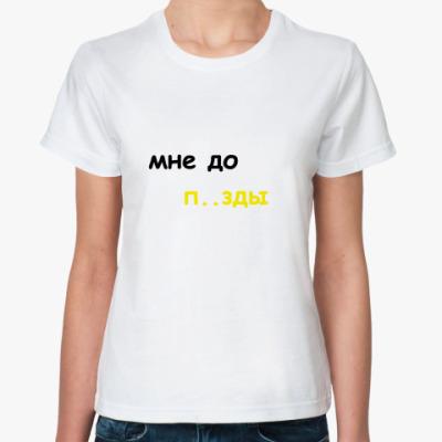 Классическая футболка Я со звезды