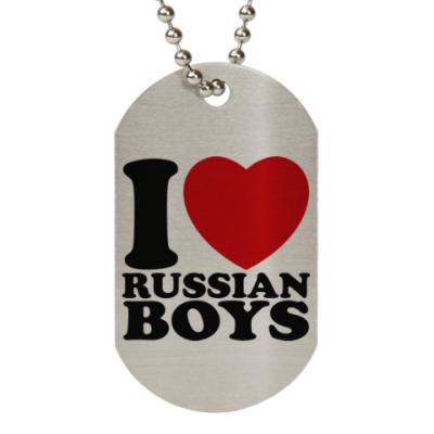Жетон dog-tag Люблю русских парней