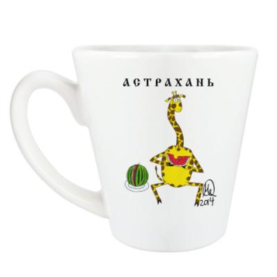 Чашка Латте Астрахань
