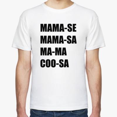 Футболка MAMA-SE MAMA-SA