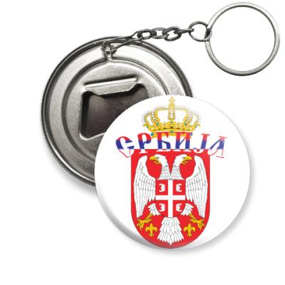Брелок-открывашка Малый герб Сербии