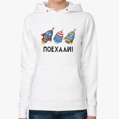 Женская толстовка худи Космос. Ракета.