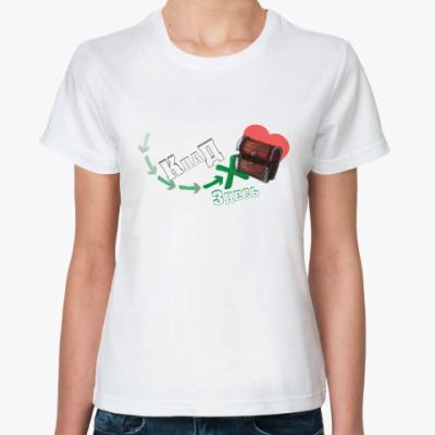Классическая футболка Найди меня я твой клад!
