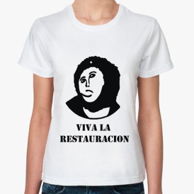 Классическая футболка  Viva la Restauration