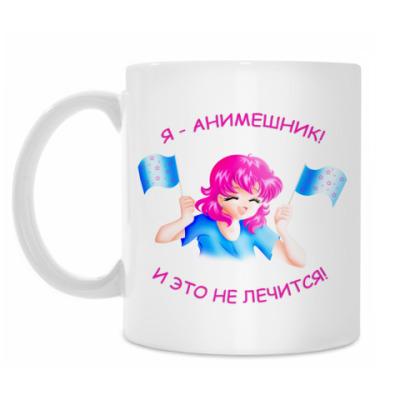 Кружка Я Анимешник