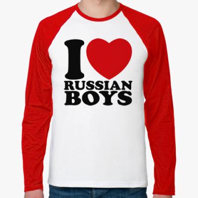 Футболка реглан с длинным рукавом Люблю русских парней