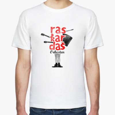 Футболка Раскардаш
