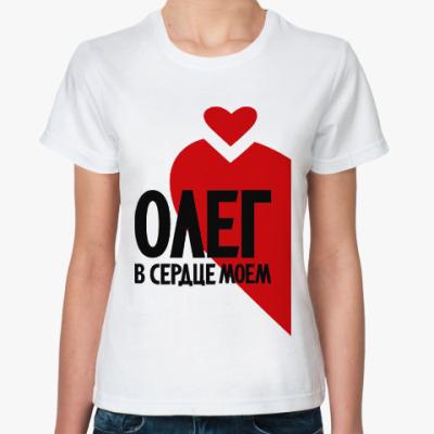 Классическая футболка Олег в моем сердце