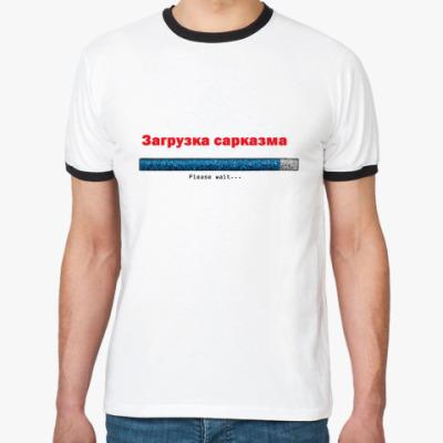 Футболка Ringer-T  Сарказм