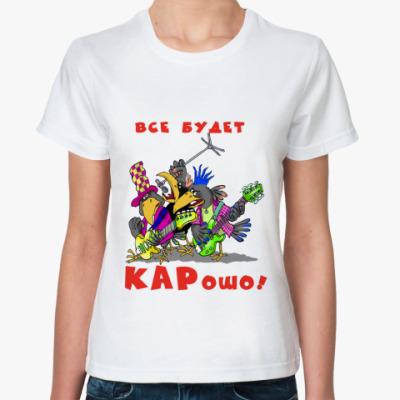 Классическая футболка  футболка КАРошо!