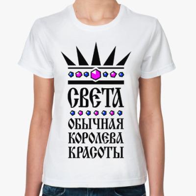 Классическая футболка Света, обычная королева красот