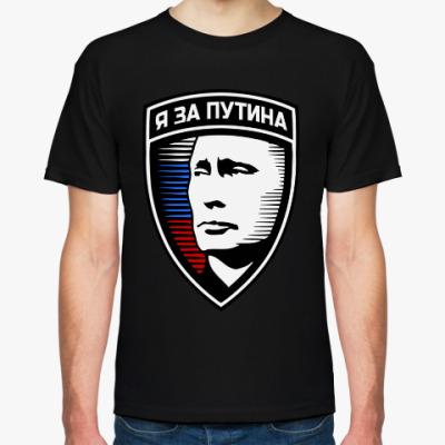 Футболка Я за Путина Эмблема