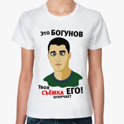 Классическая футболка Это Богунов...