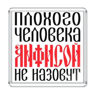Магнит Анфиса