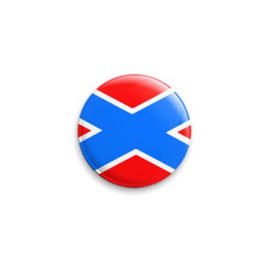 Значок 25мм Флаг Новороссии