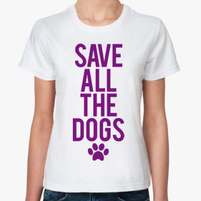 Классическая футболка Спаси Собак