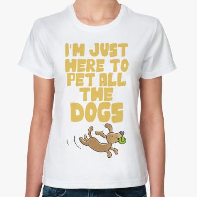 Классическая футболка Глажу всех Собак!