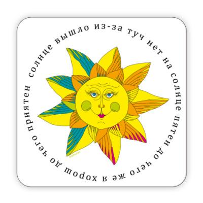 Костер (подставка под кружку) Солнце