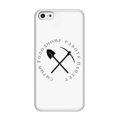 Чехол для iPhone 5/5s Хозяин