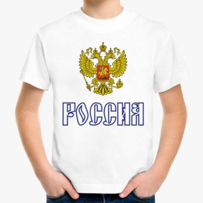 Детская футболка Детская Сборная России