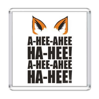 Магнит What Does The Fox Say?