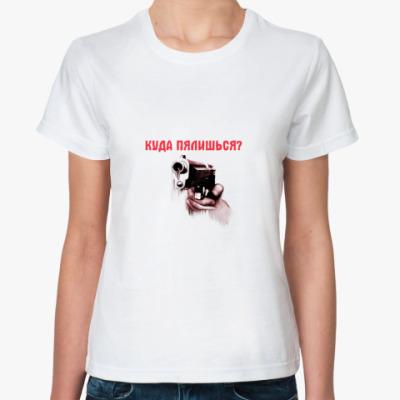 Классическая футболка Куда пялишься?