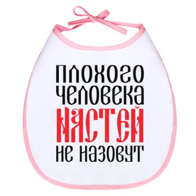 Слюнявчик Настя
