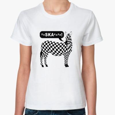 Классическая футболка поSKAкали!