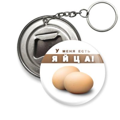 Брелок-открывашка 'Яйца'