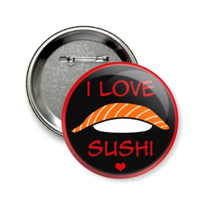 Значок 58мм Я люблю суши