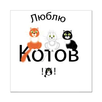 Наклейка (стикер) Люблю котов!
