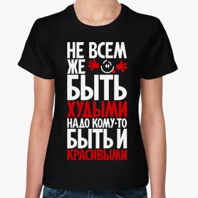 Женская футболка Не всем же быть худыми