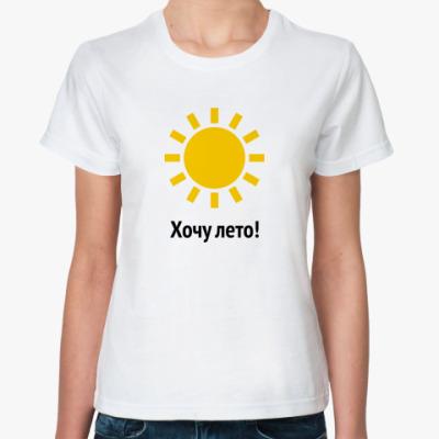 Классическая футболка Хочу лето!
