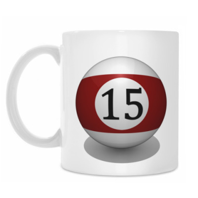 Кружка 'Бильярдный шар 15'