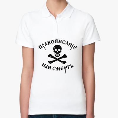 Женская рубашка поло Правописание