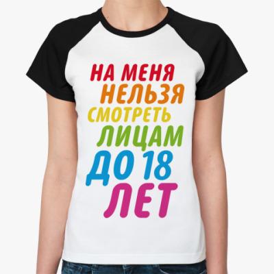 Женская футболка реглан ЛГБТ